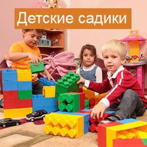Детские сады Колывани