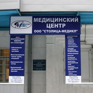 Медицинские центры Колывани